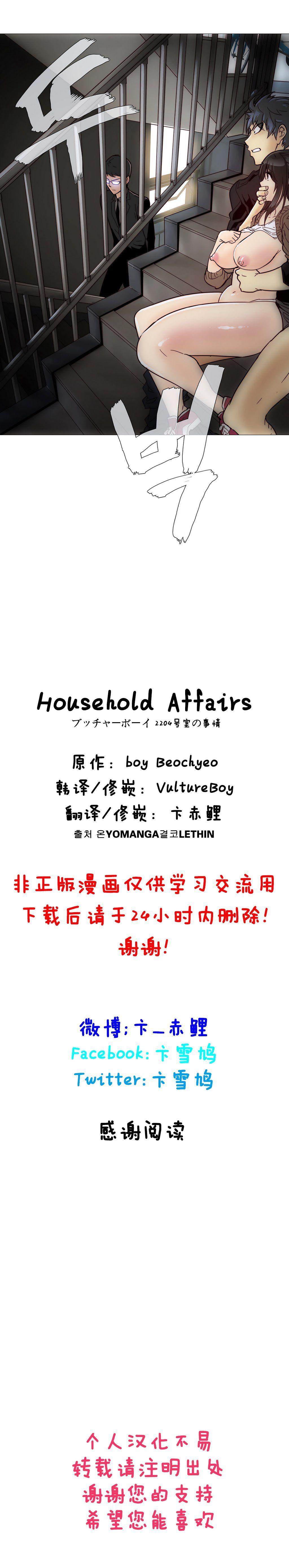 HouseHold Affairs 【卞赤鲤汉化】1~15话 145