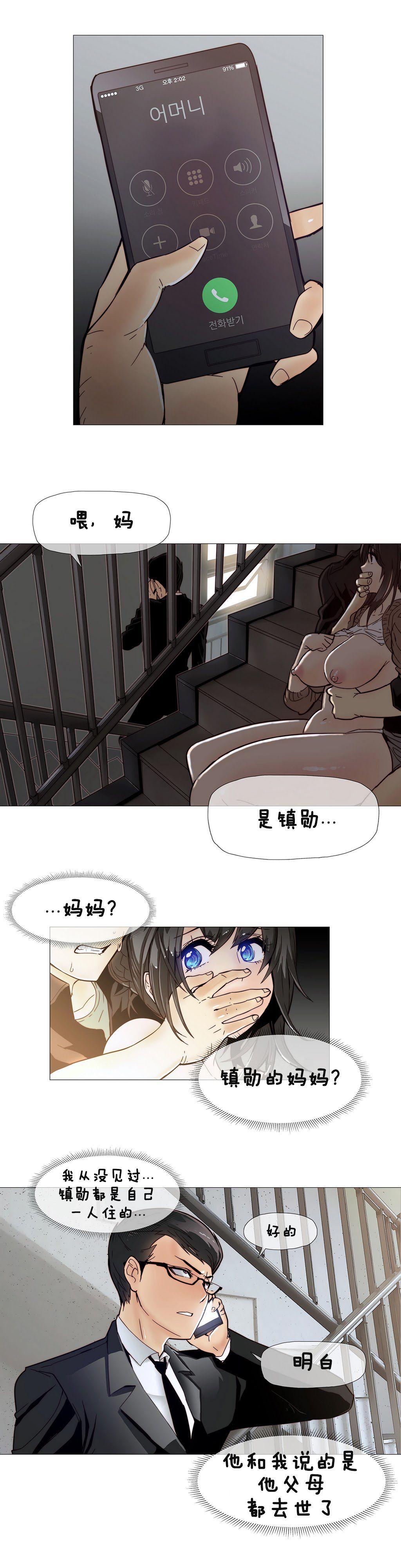 HouseHold Affairs 【卞赤鲤汉化】1~15话 148