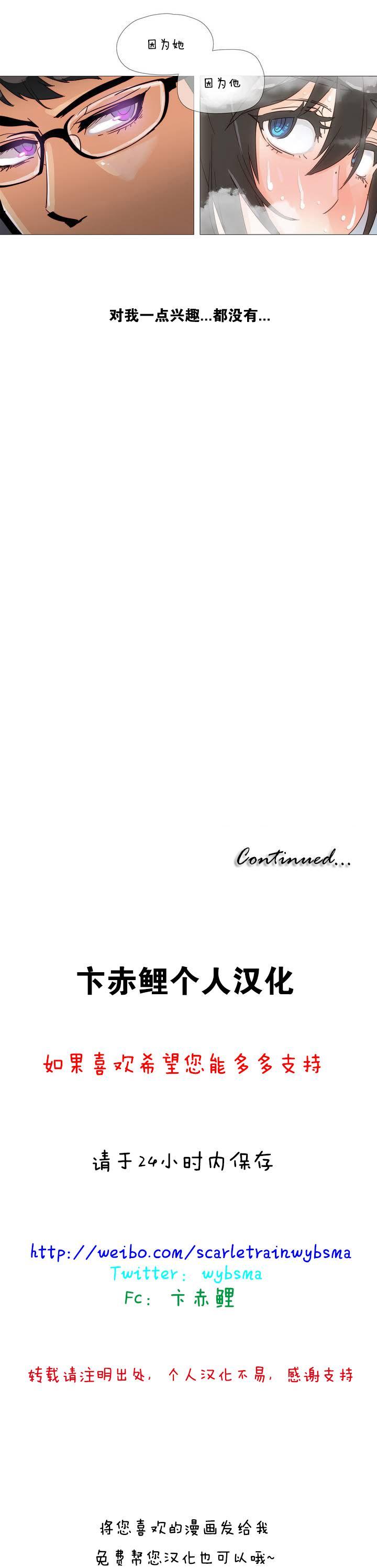 HouseHold Affairs 【卞赤鲤汉化】1~15话 16