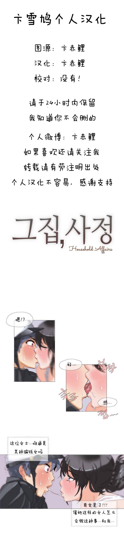 HouseHold Affairs 【卞赤鲤汉化】1~15话 1