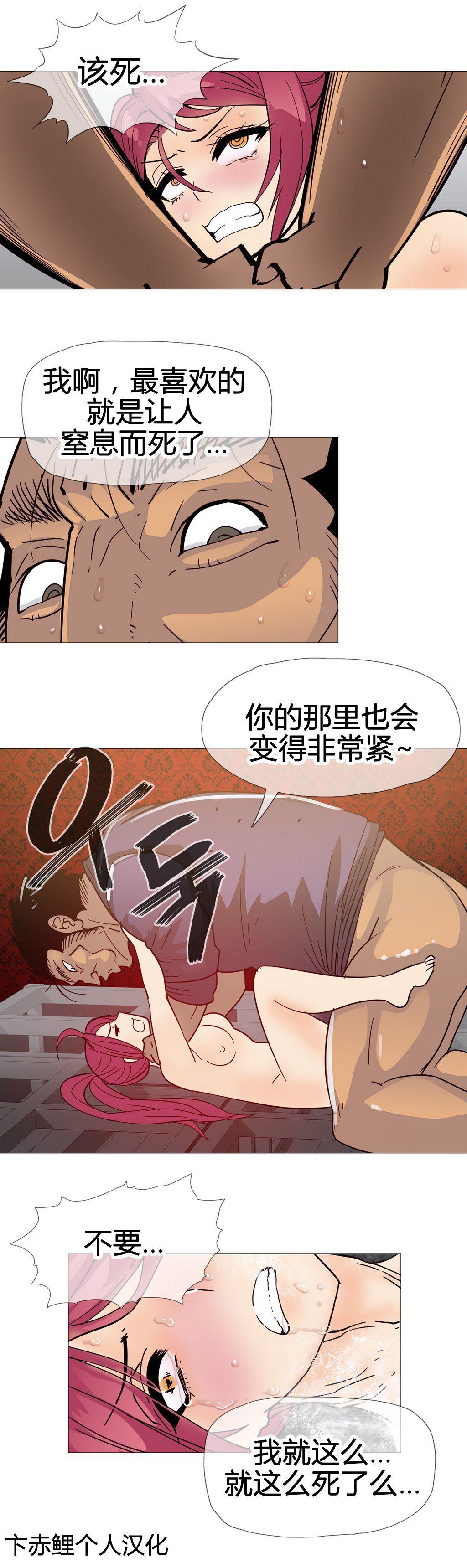 HouseHold Affairs 【卞赤鲤汉化】1~15话 206