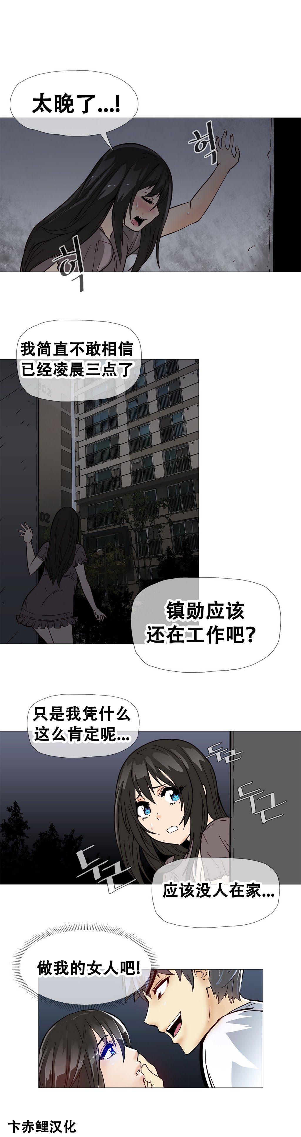 HouseHold Affairs 【卞赤鲤汉化】1~15话 218