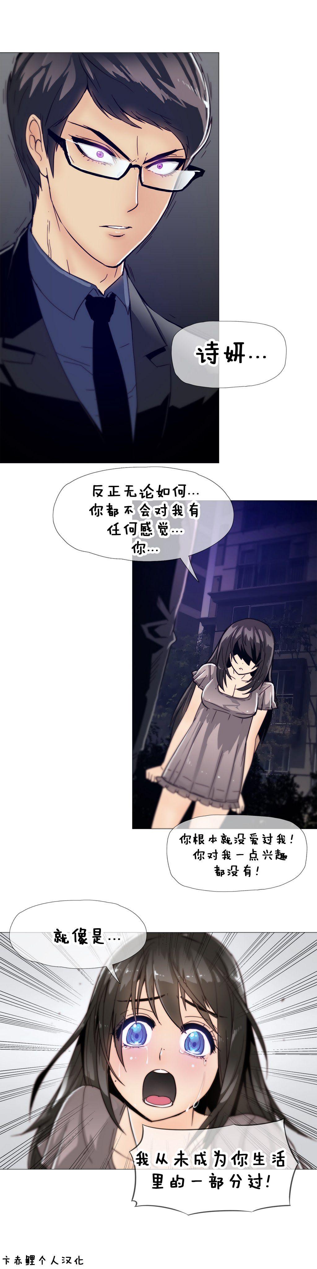 HouseHold Affairs 【卞赤鲤汉化】1~15话 224