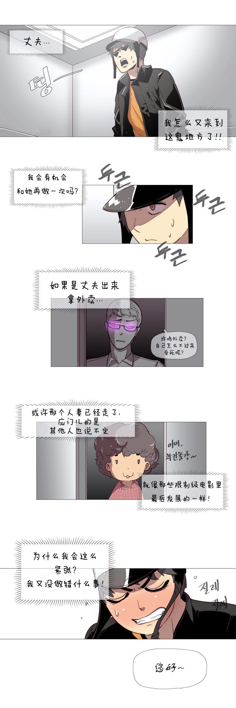 HouseHold Affairs 【卞赤鲤汉化】1~15话 25