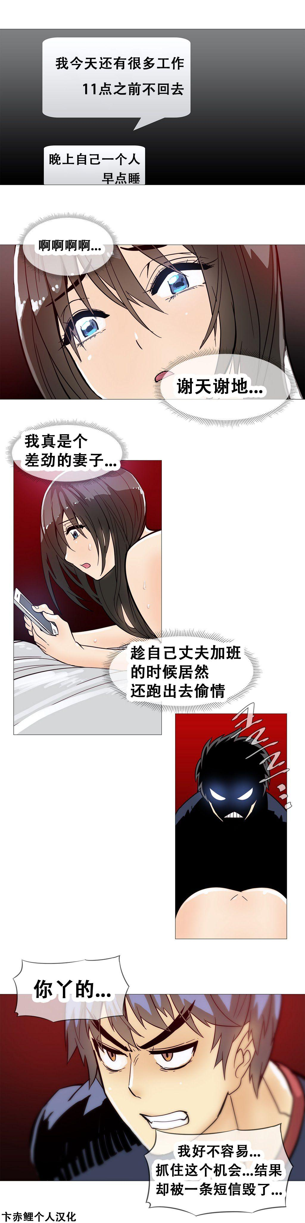 HouseHold Affairs 【卞赤鲤汉化】1~15话 266