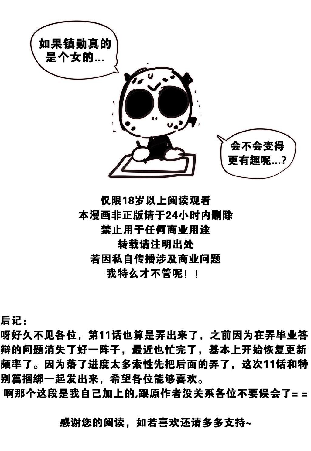 HouseHold Affairs 【卞赤鲤汉化】1~15话 282