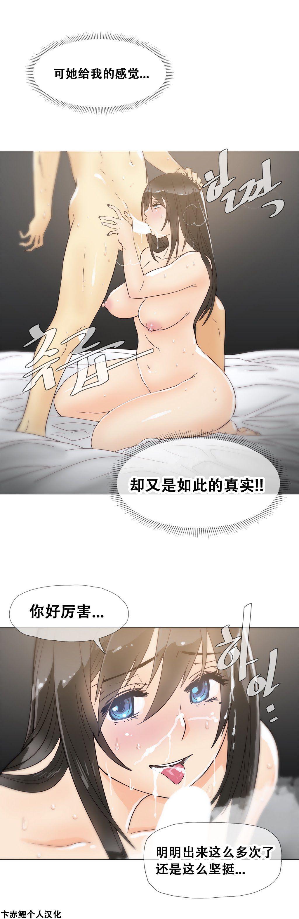 HouseHold Affairs 【卞赤鲤汉化】1~15话 290