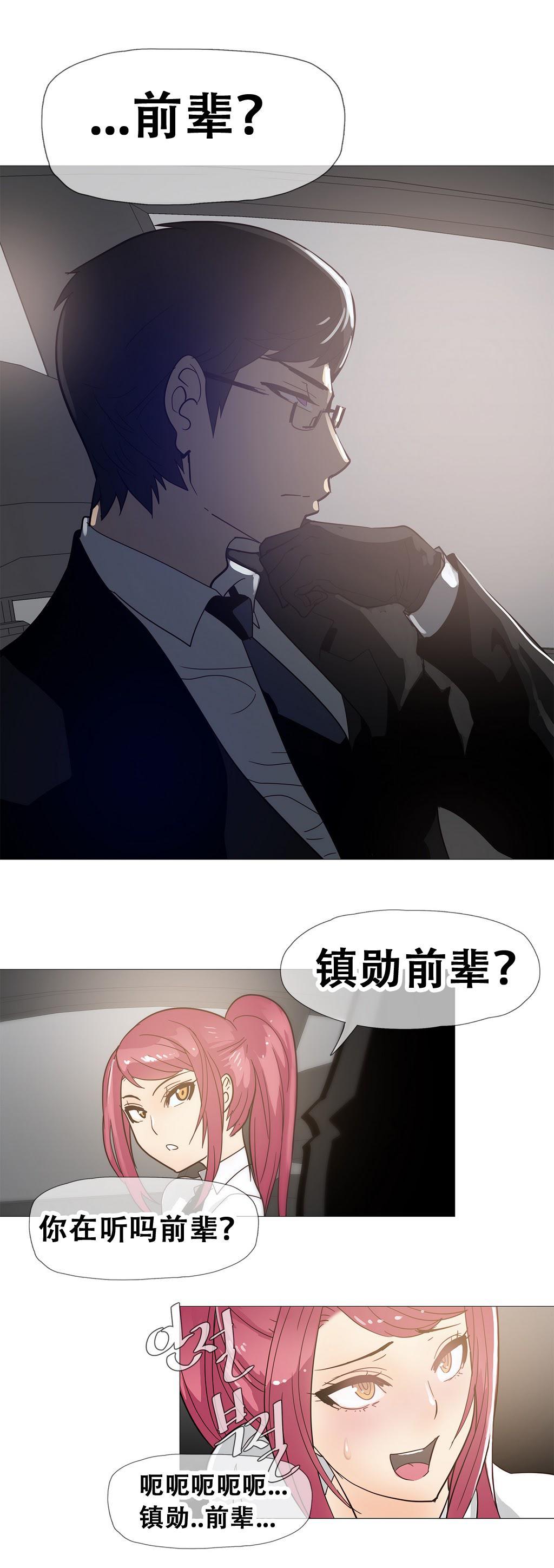 HouseHold Affairs 【卞赤鲤汉化】1~15话 297