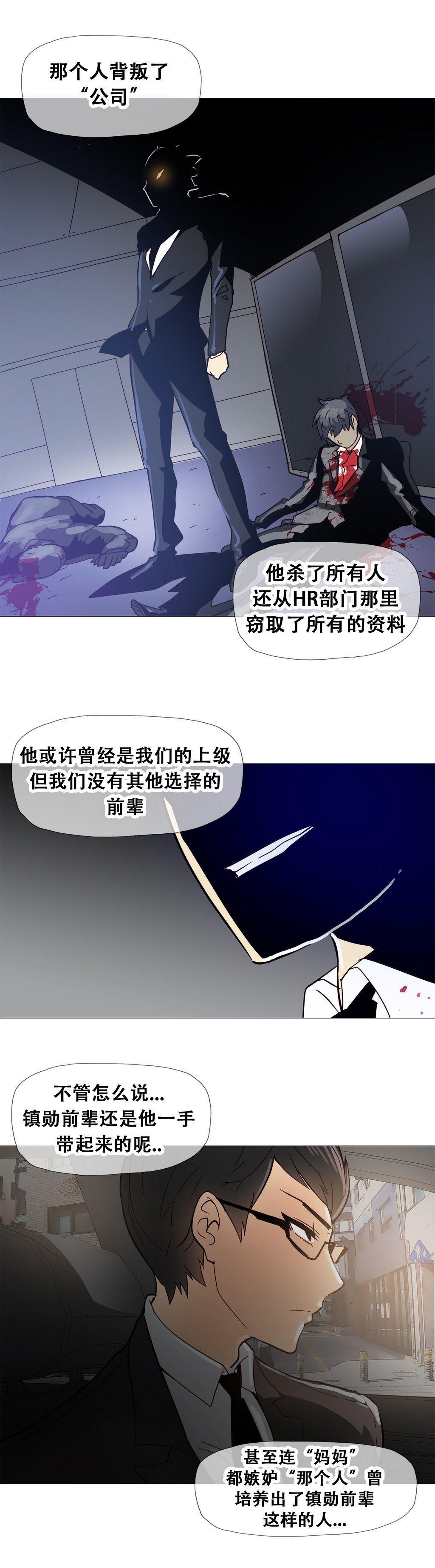 HouseHold Affairs 【卞赤鲤汉化】1~15话 299