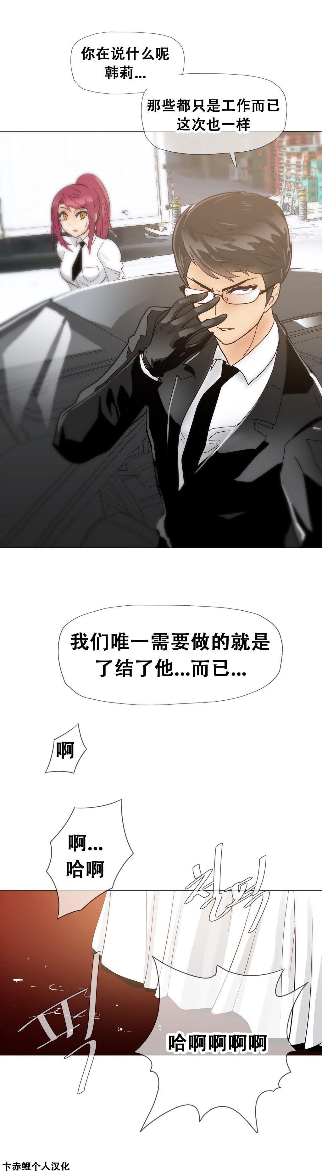 HouseHold Affairs 【卞赤鲤汉化】1~15话 300