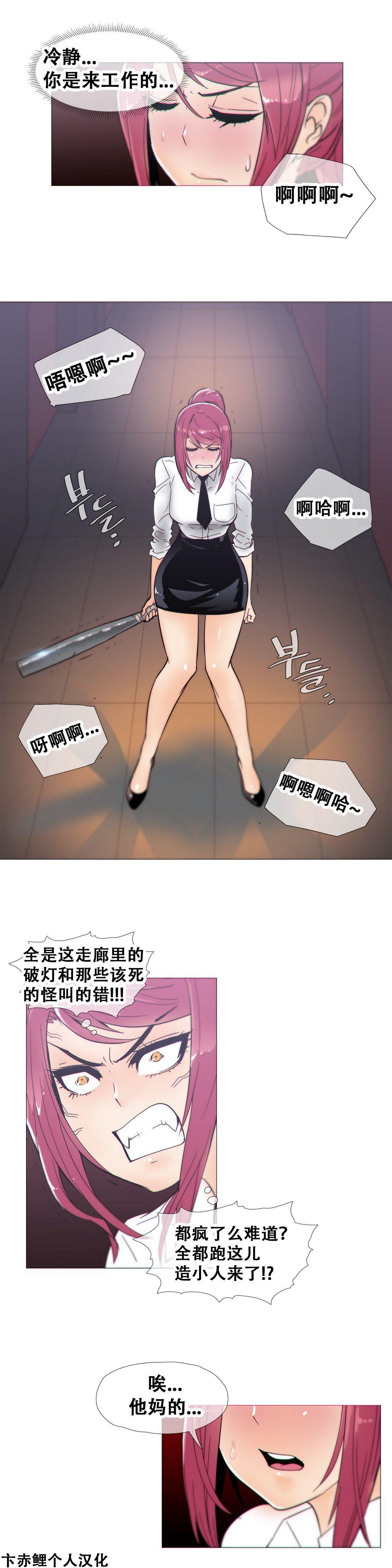 HouseHold Affairs 【卞赤鲤汉化】1~15话 308