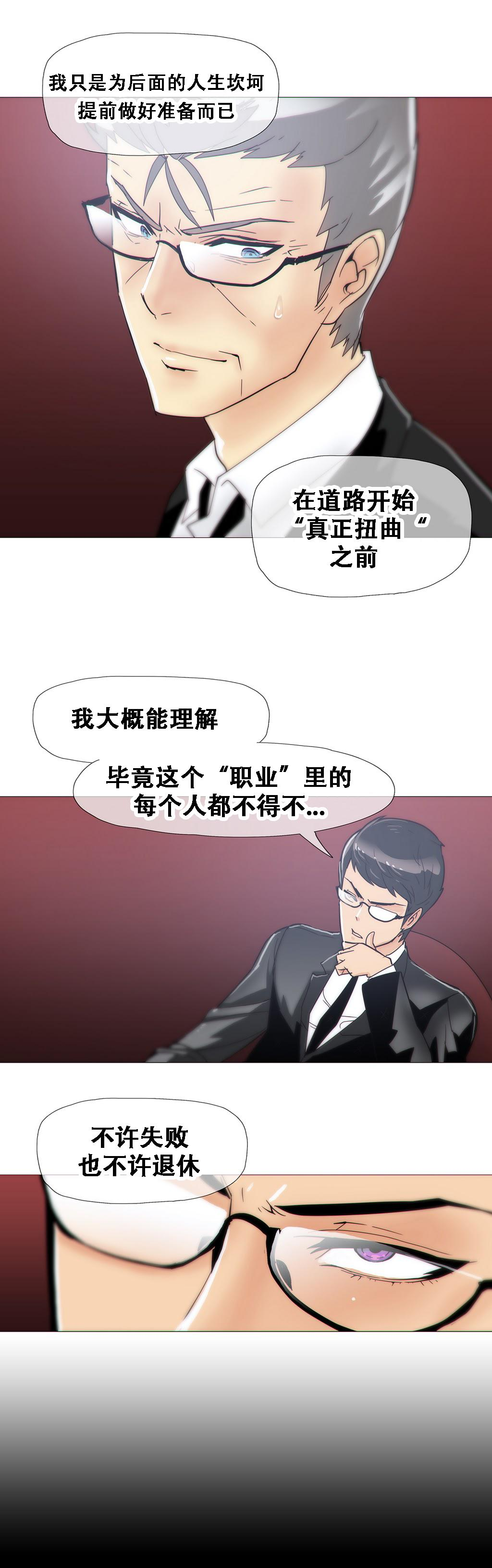 HouseHold Affairs 【卞赤鲤汉化】1~15话 346