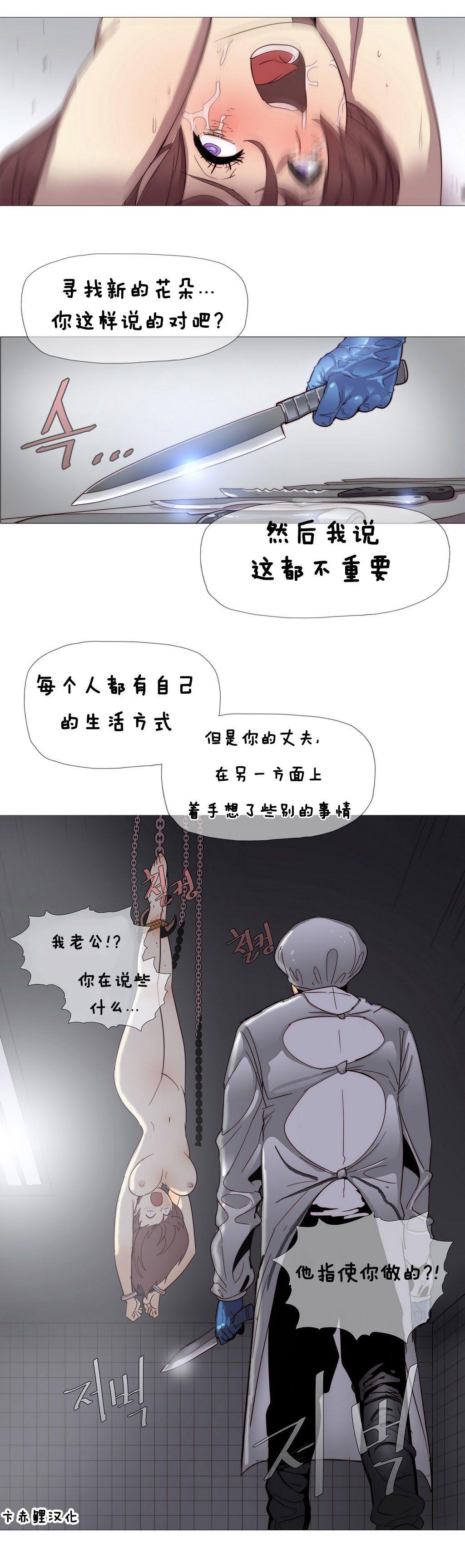 HouseHold Affairs 【卞赤鲤汉化】1~15话 40
