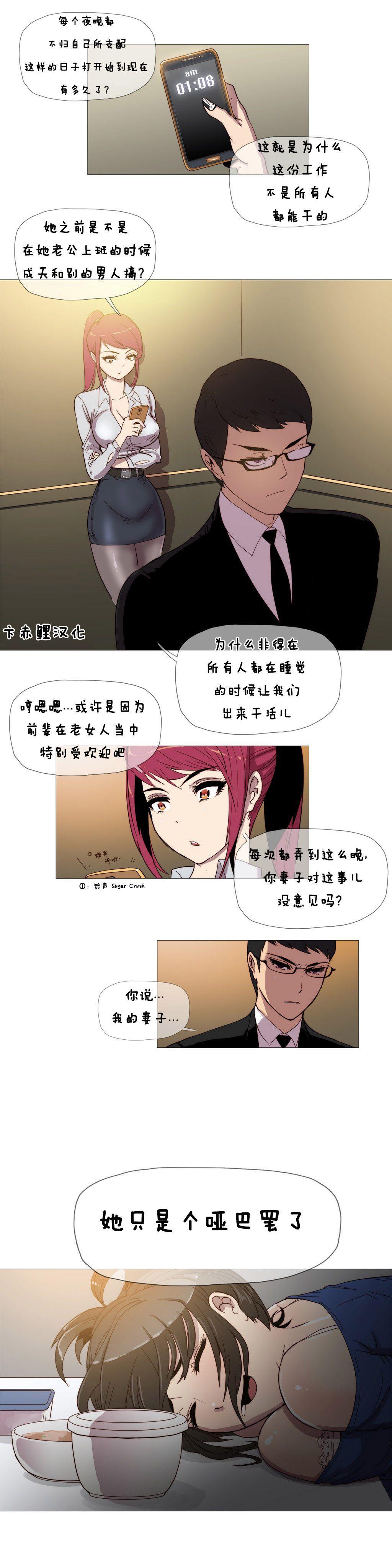 HouseHold Affairs 【卞赤鲤汉化】1~15话 44