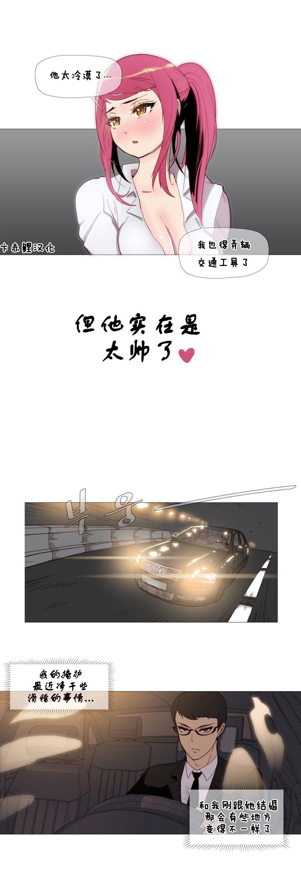 HouseHold Affairs 【卞赤鲤汉化】1~15话 47