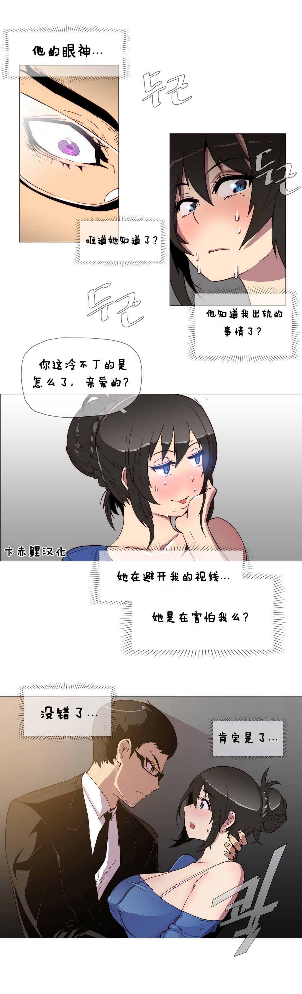 HouseHold Affairs 【卞赤鲤汉化】1~15话 50