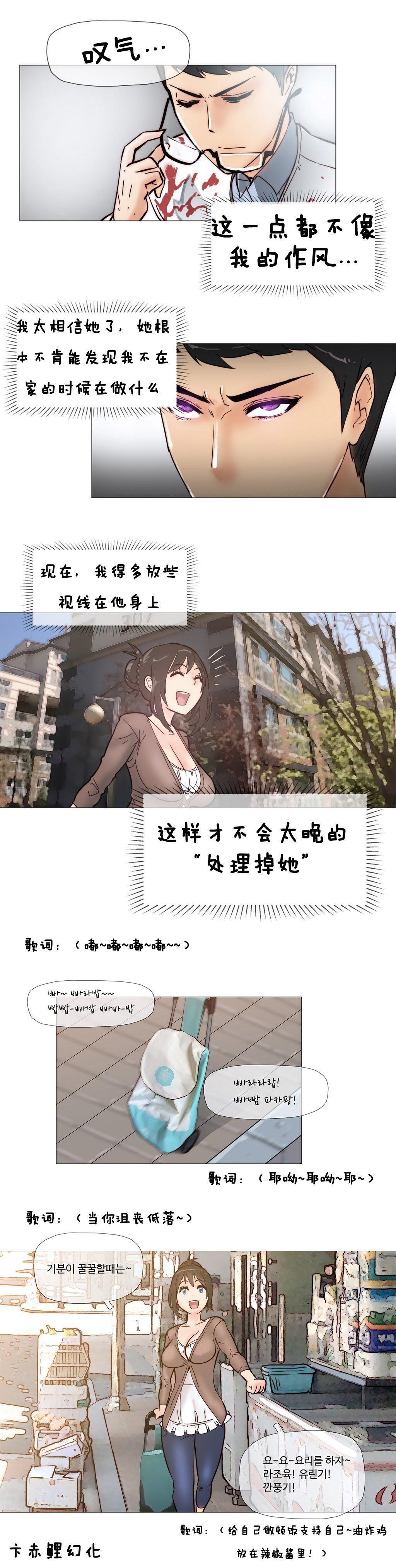 HouseHold Affairs 【卞赤鲤汉化】1~15话 60