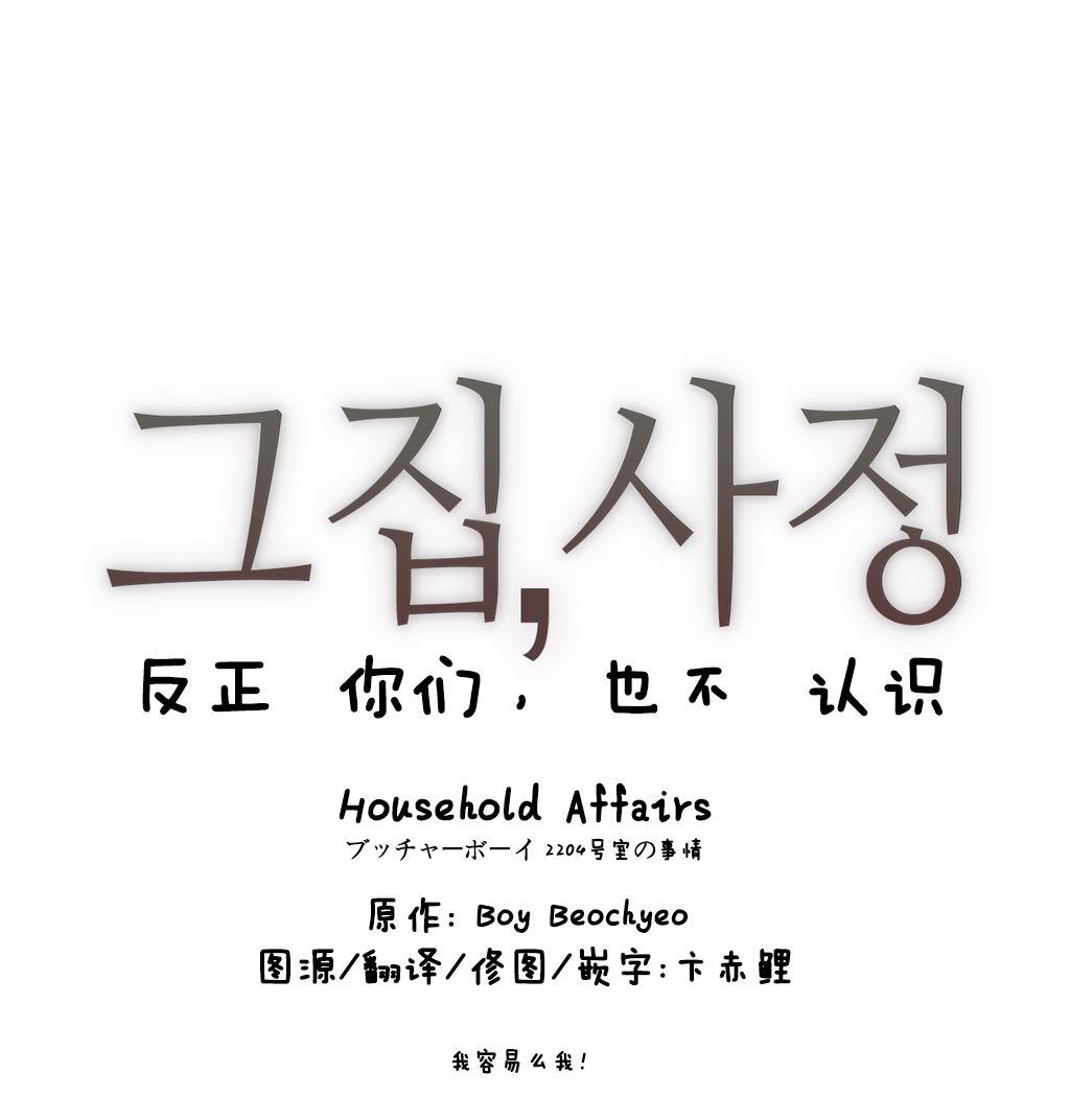 HouseHold Affairs 【卞赤鲤汉化】1~15话 73