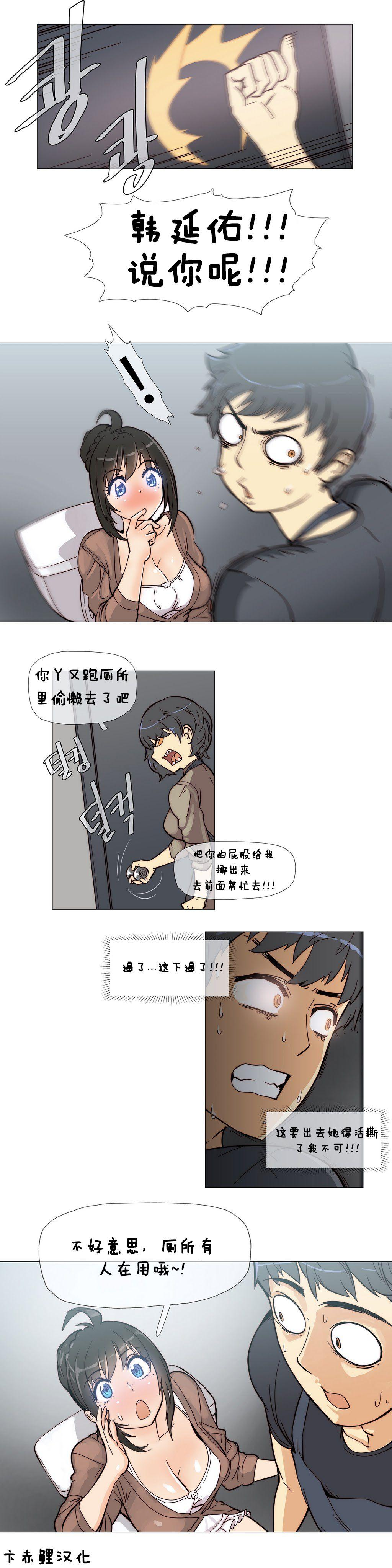 HouseHold Affairs 【卞赤鲤汉化】1~15话 75