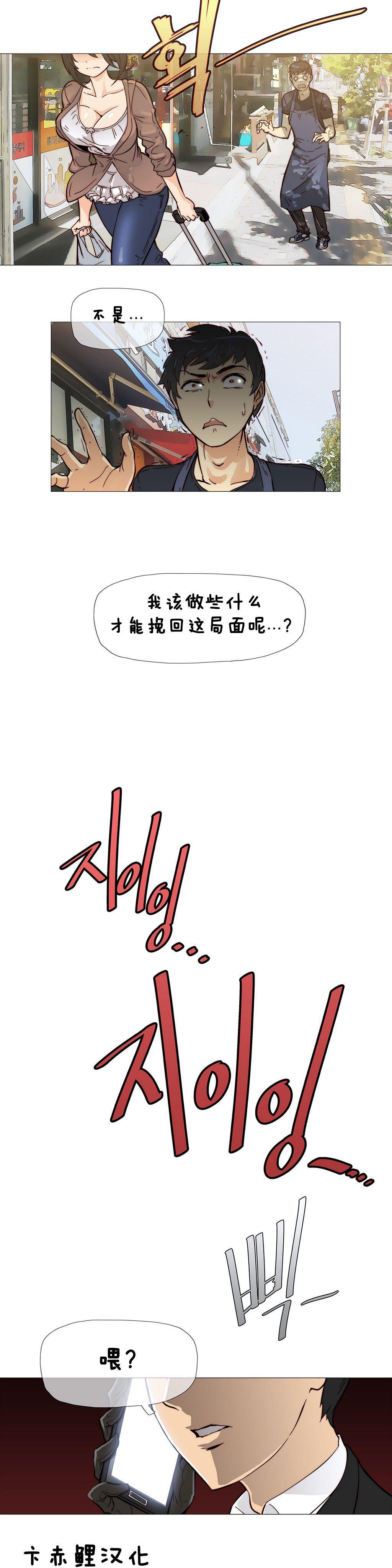 HouseHold Affairs 【卞赤鲤汉化】1~15话 80