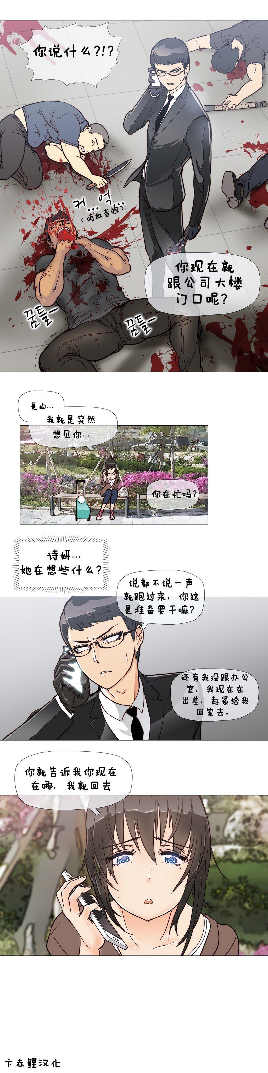 HouseHold Affairs 【卞赤鲤汉化】1~15话 81