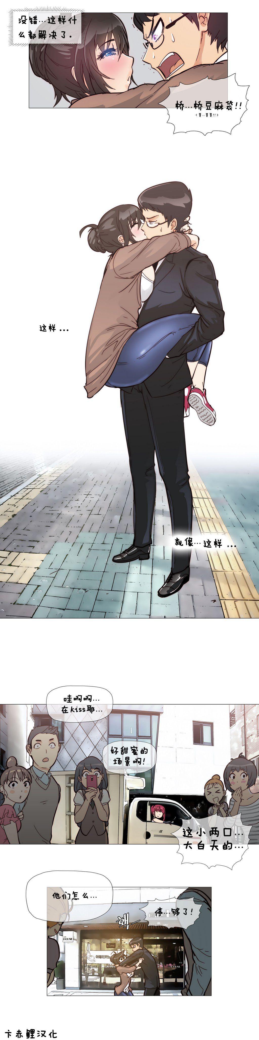 HouseHold Affairs 【卞赤鲤汉化】1~15话 89