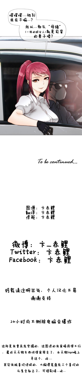 HouseHold Affairs 【卞赤鲤汉化】1~15话 90