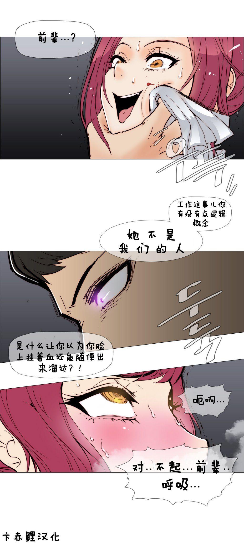 HouseHold Affairs 【卞赤鲤汉化】1~15话 94
