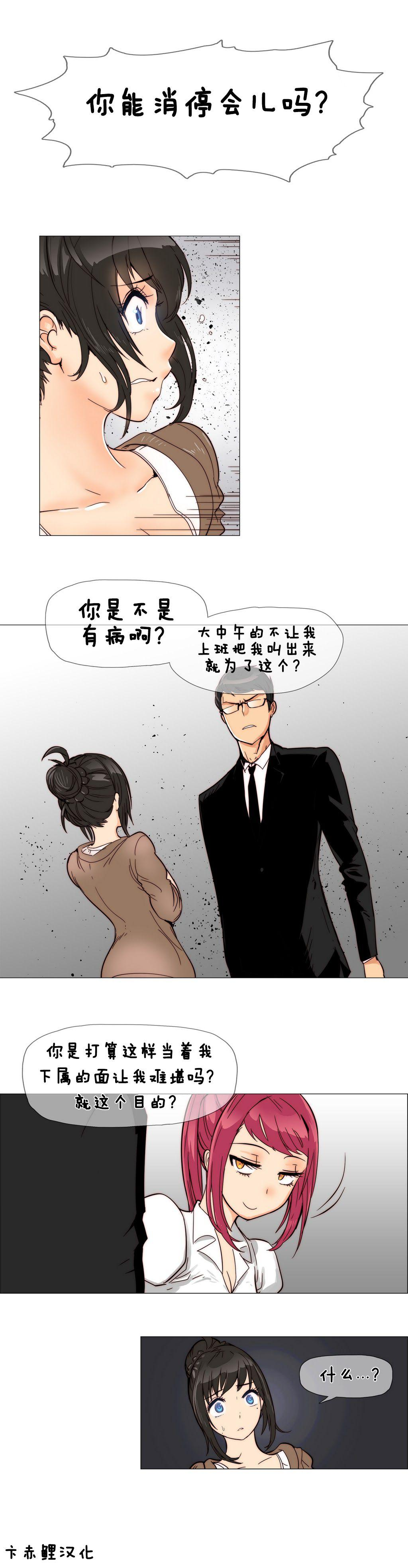 HouseHold Affairs 【卞赤鲤汉化】1~15话 96