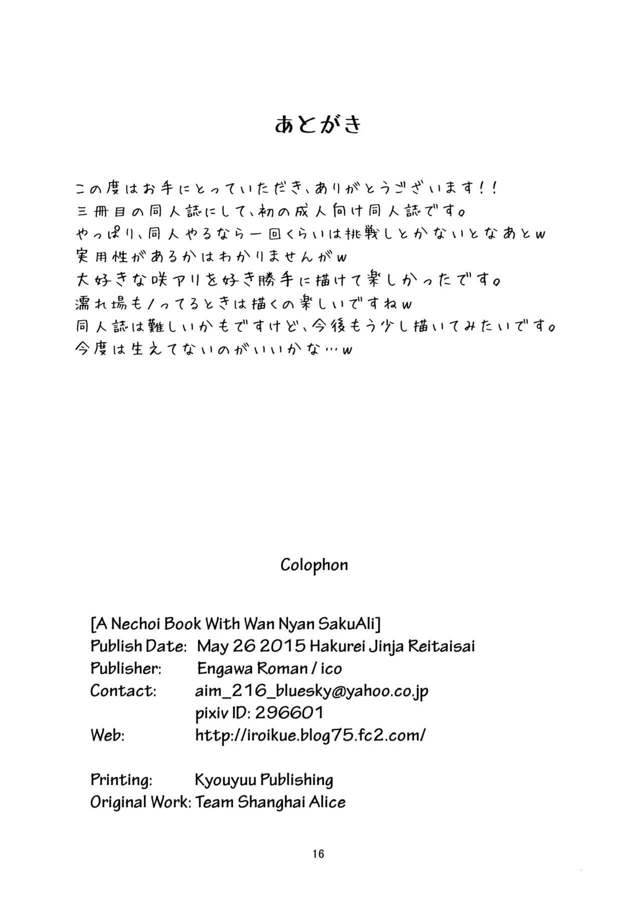 Wan Nyan Saku Ali de Nechoi Hon 16