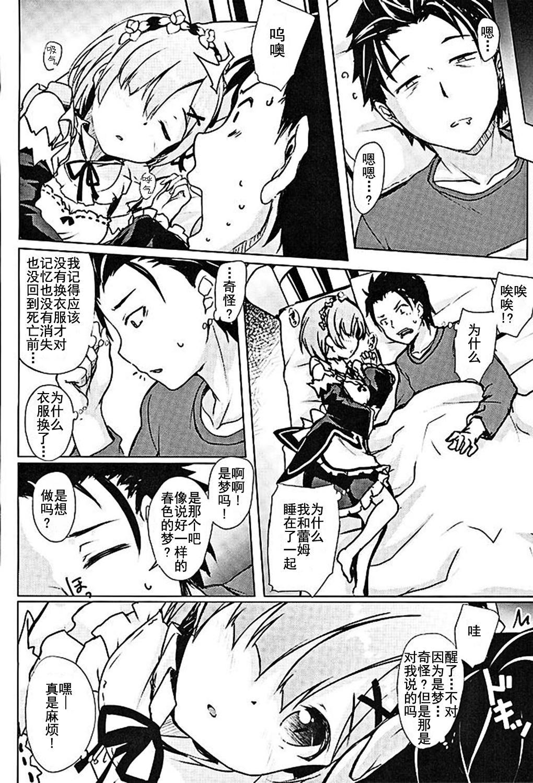 Rem kara Hajimeru Isei Kouyuu 3