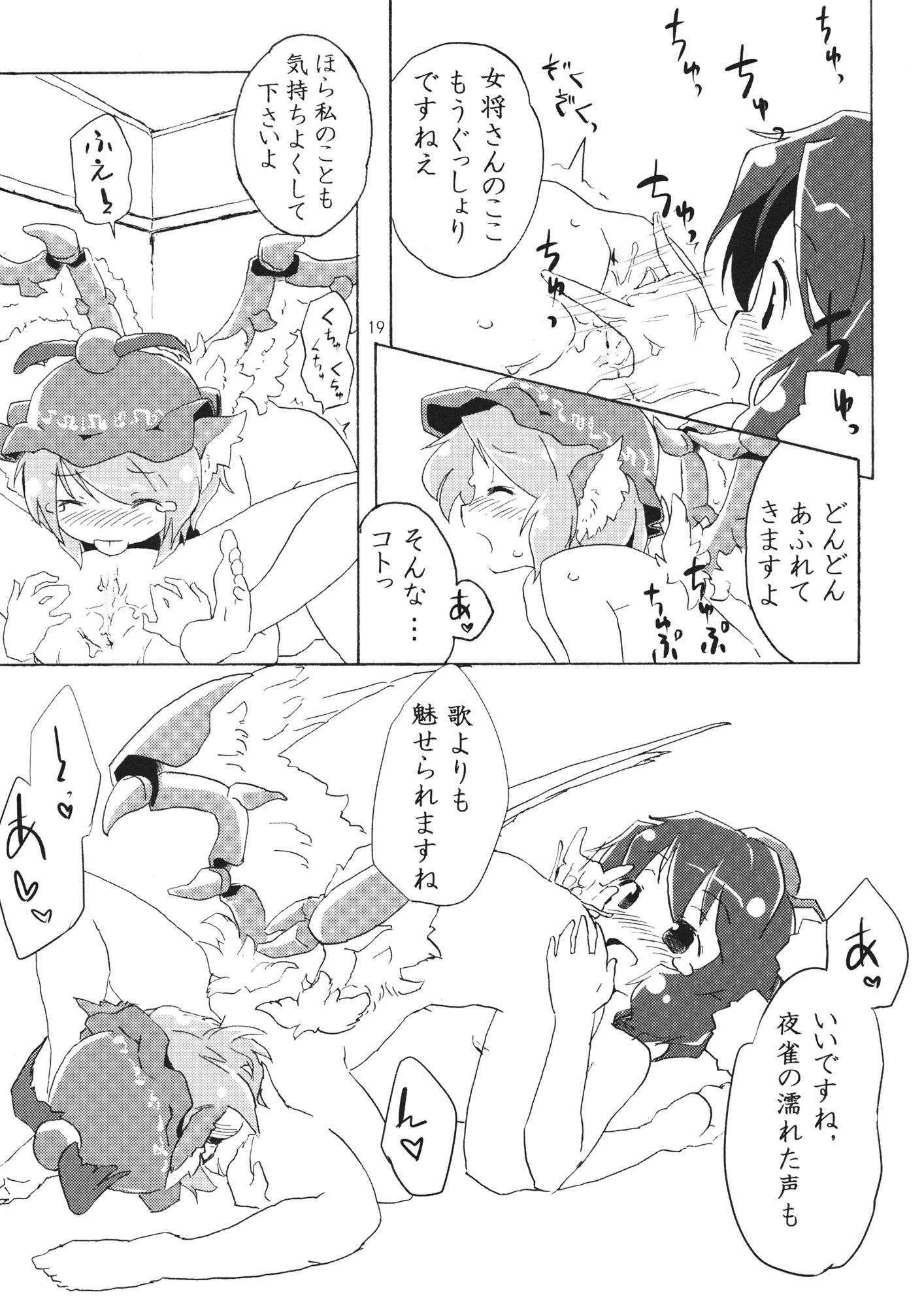 Abunai node Tsume o Kirimashita 17