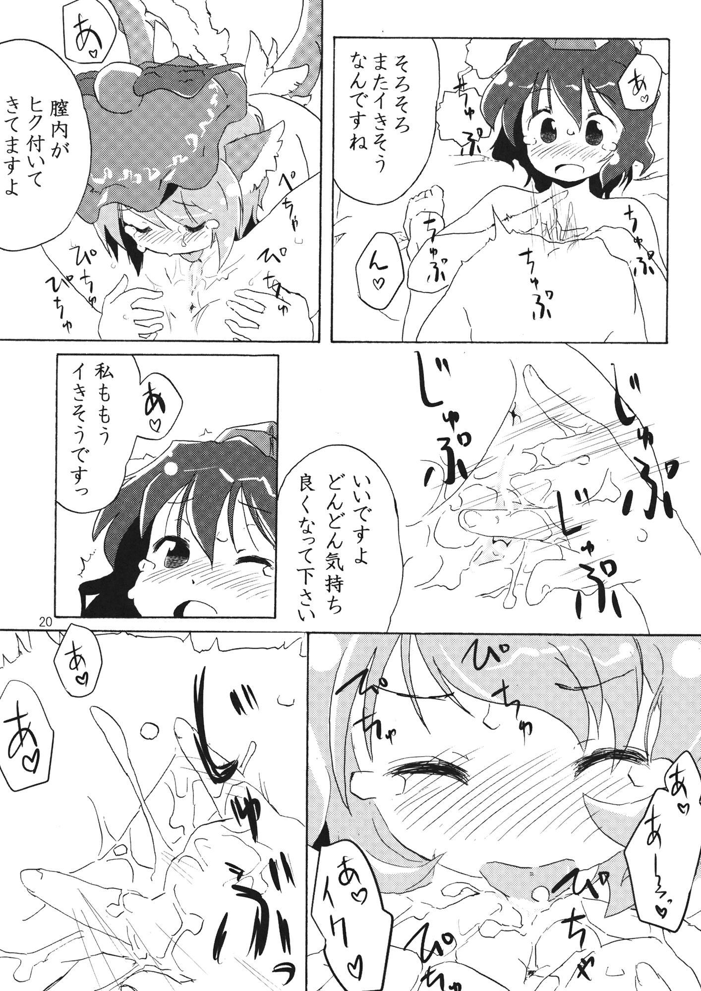 Abunai node Tsume o Kirimashita 18