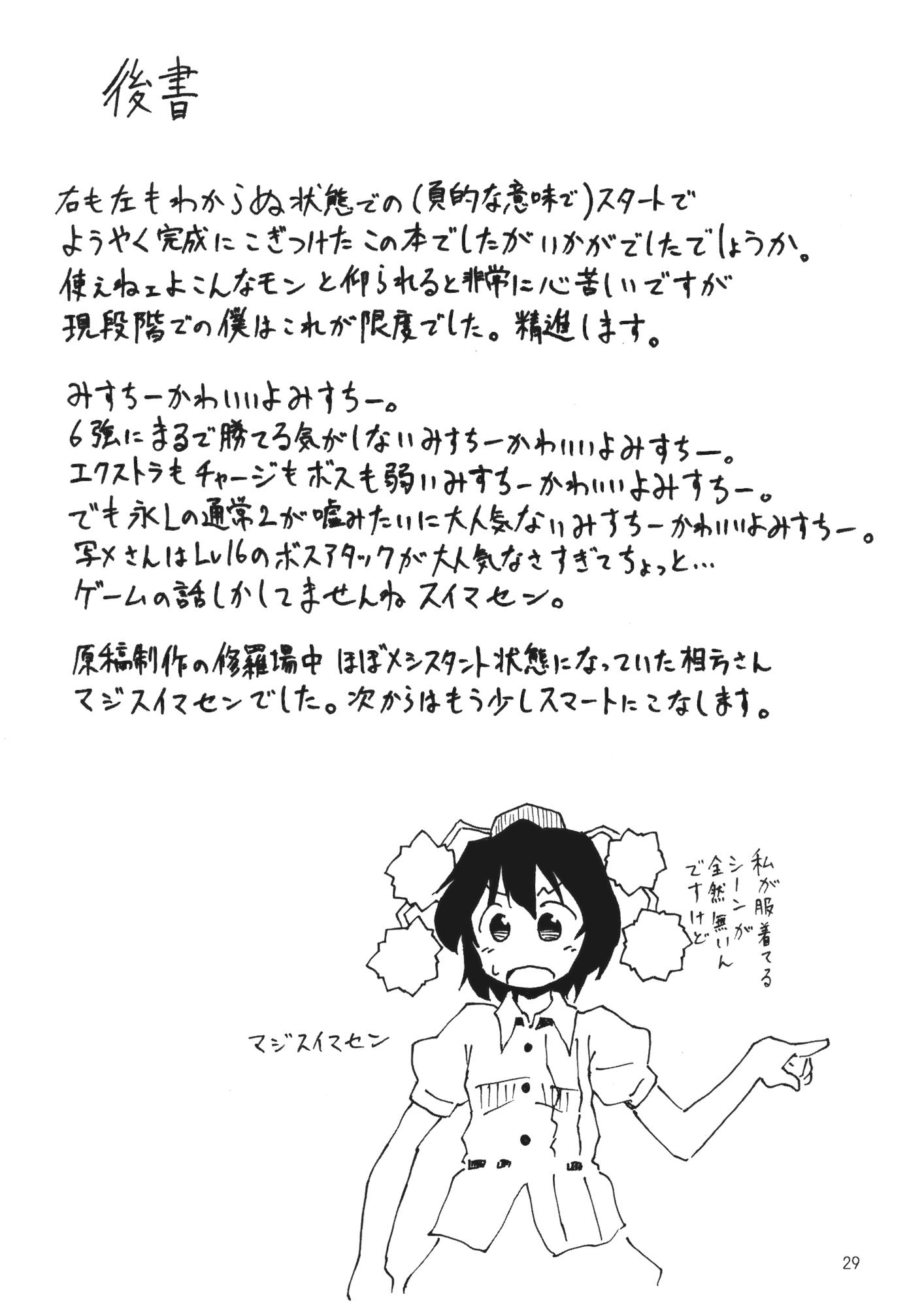 Abunai node Tsume o Kirimashita 27