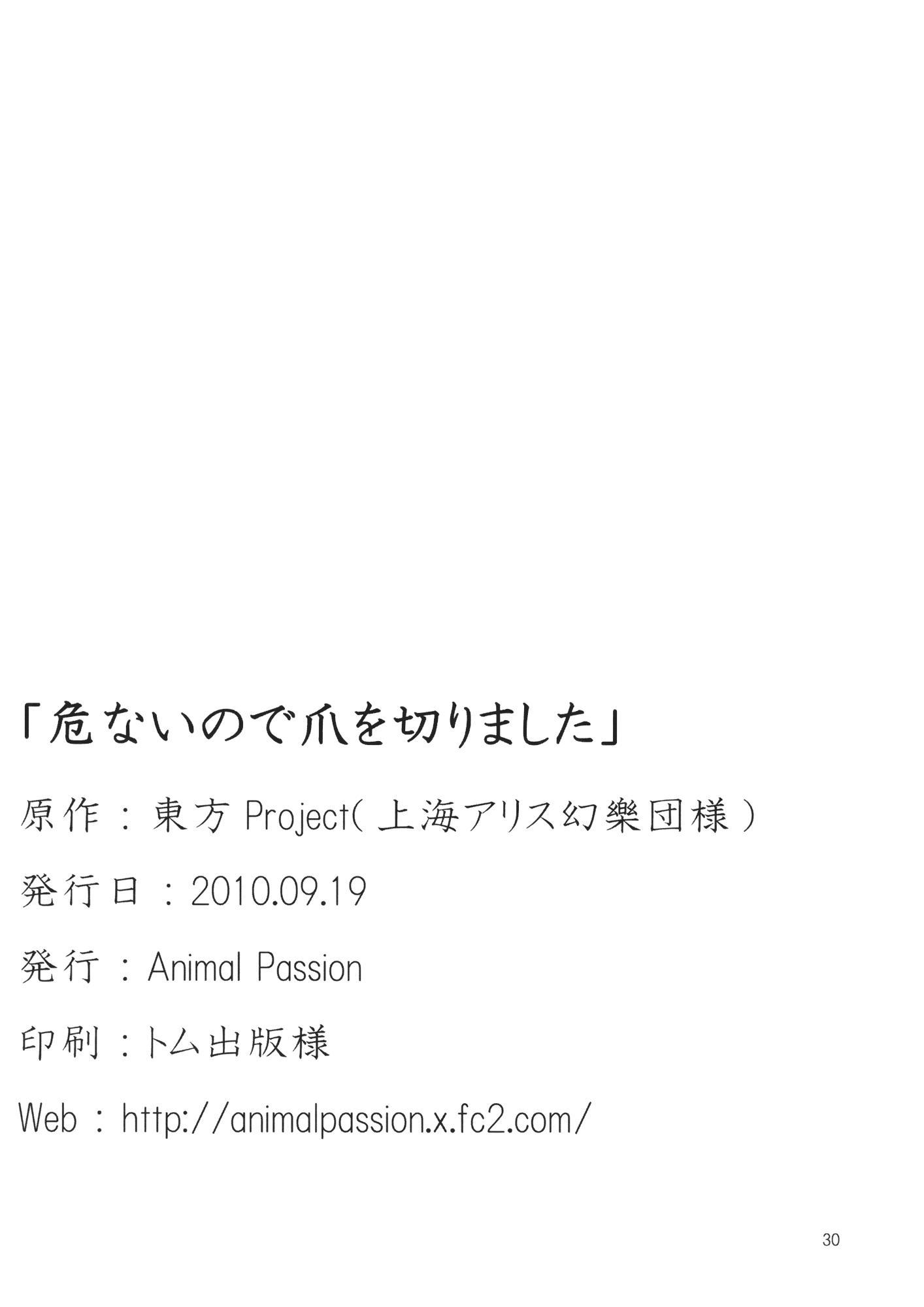 Abunai node Tsume o Kirimashita 28