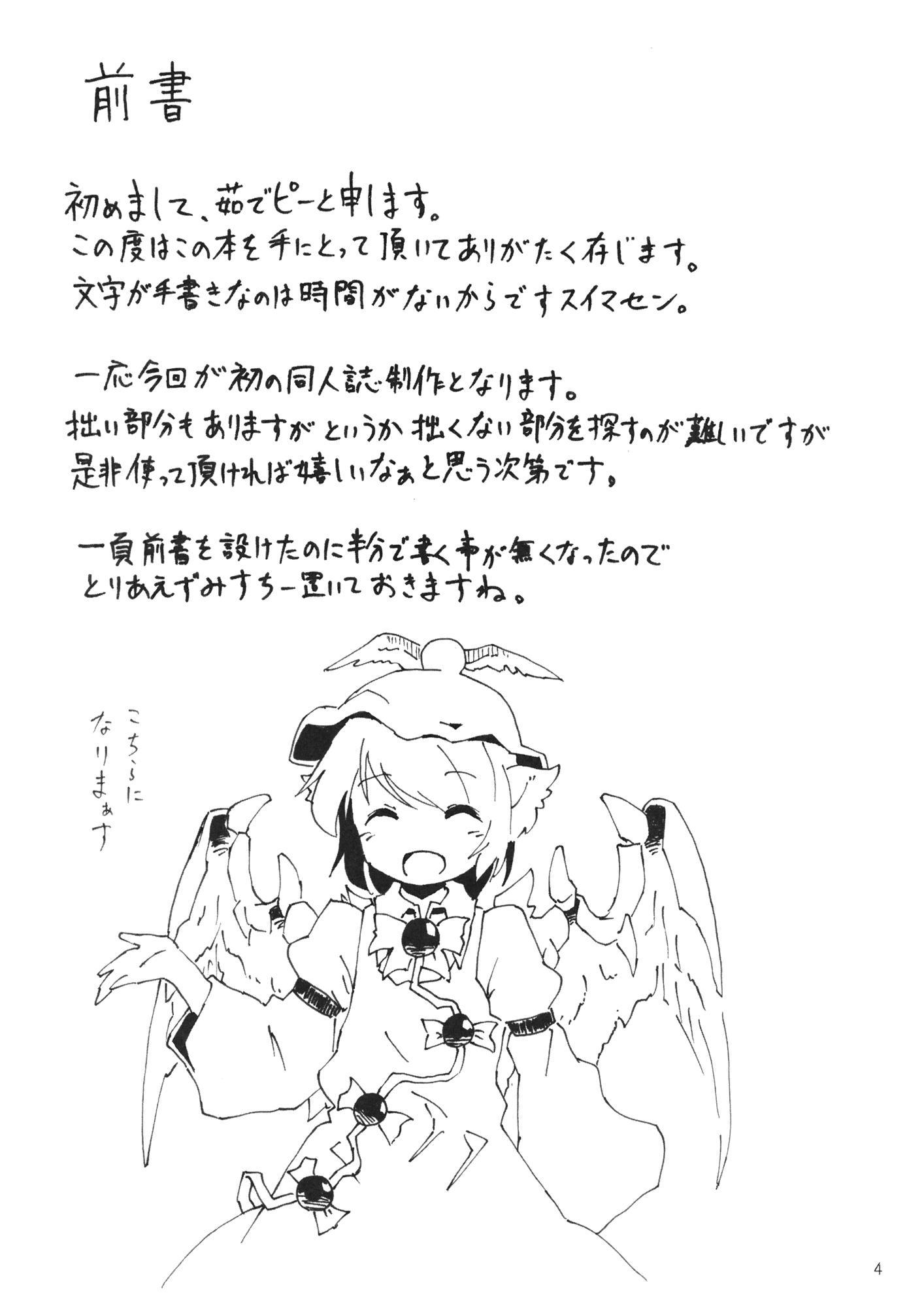 Abunai node Tsume o Kirimashita 2