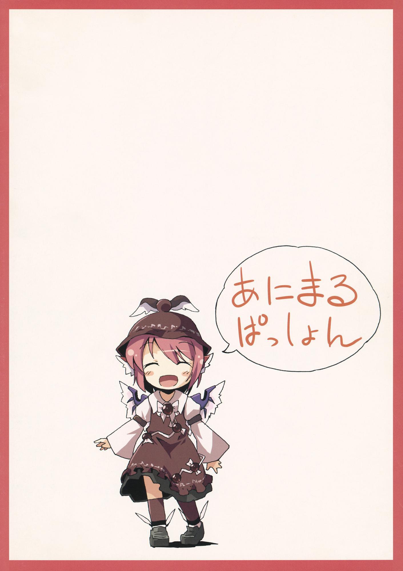 Abunai node Tsume o Kirimashita 29