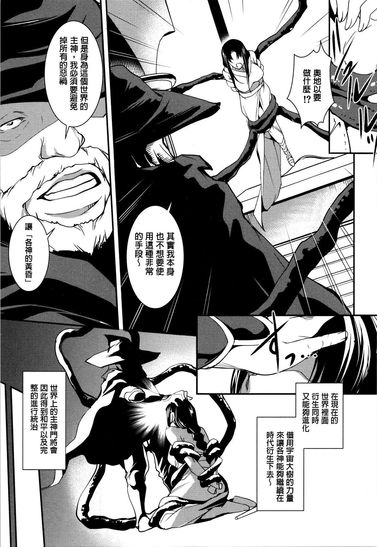 Shikyuu Yuugi 103