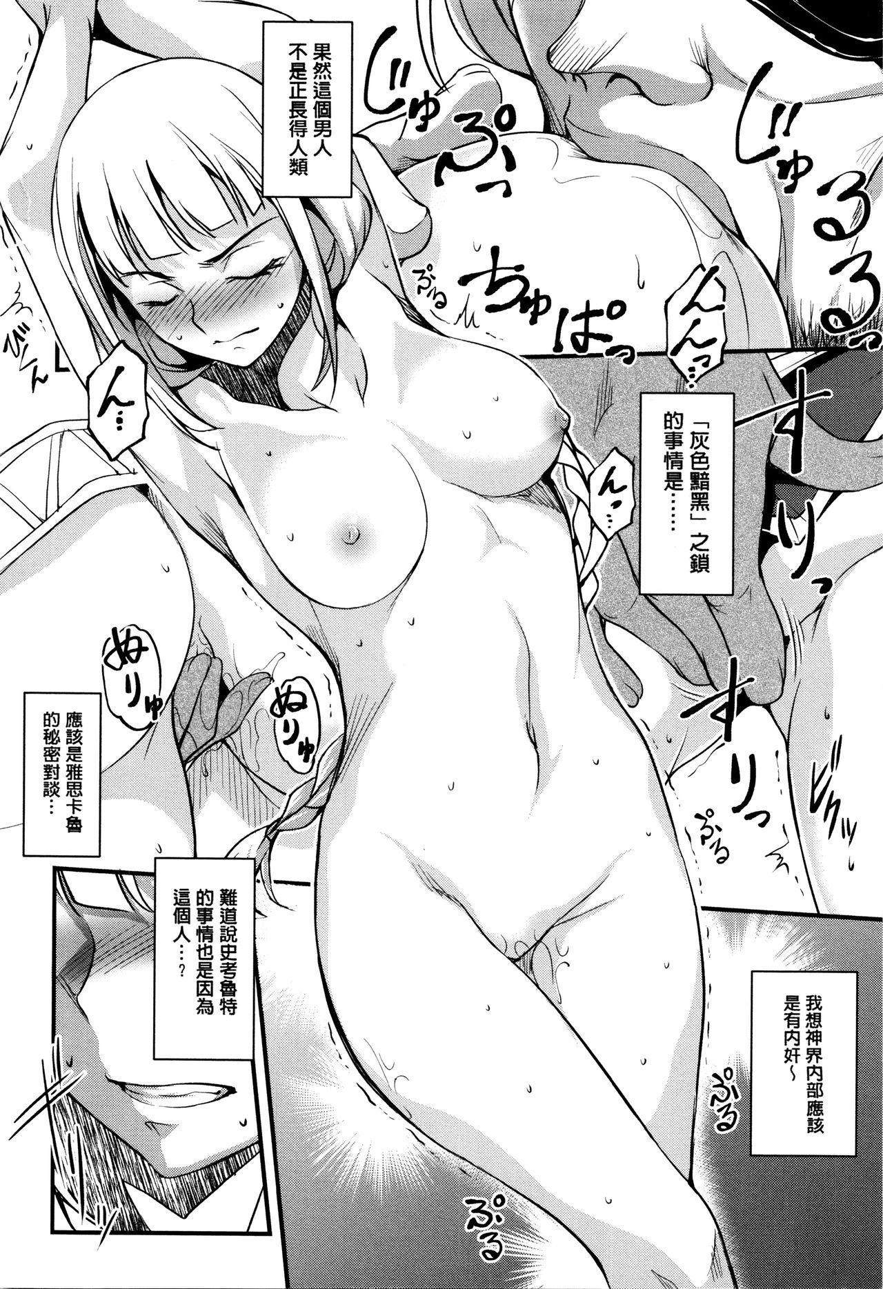 Shikyuu Yuugi 110