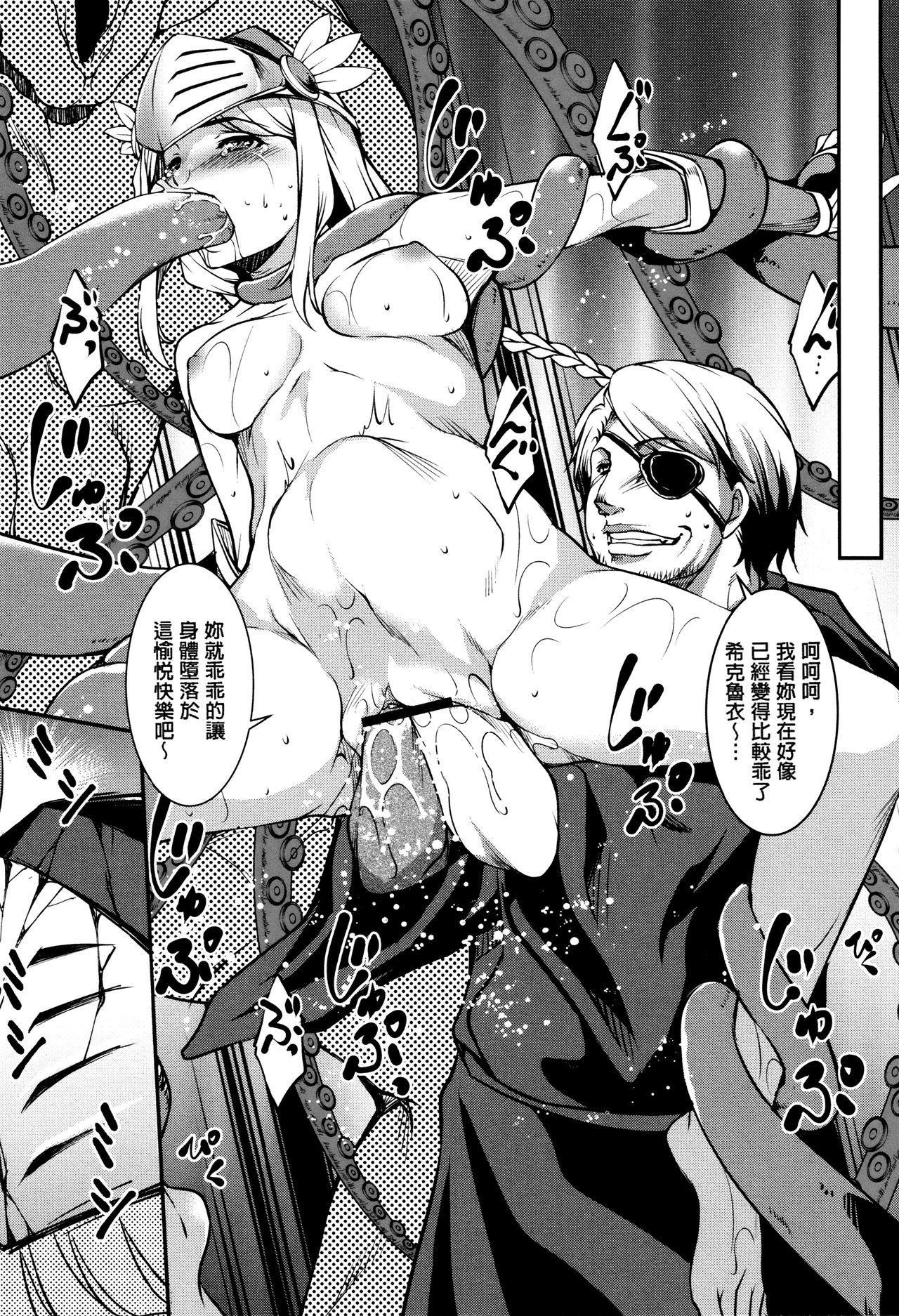 Shikyuu Yuugi 134