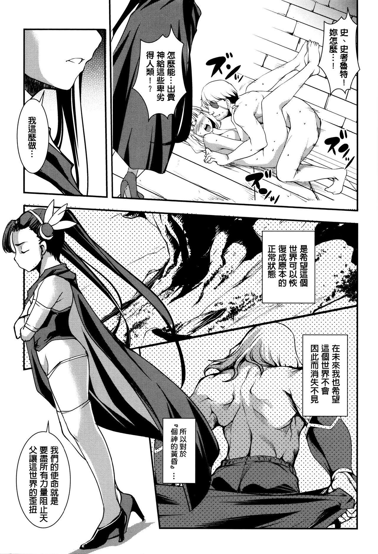 Shikyuu Yuugi 149