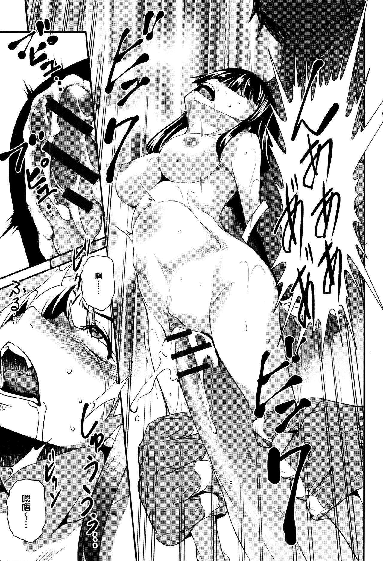 Shikyuu Yuugi 181