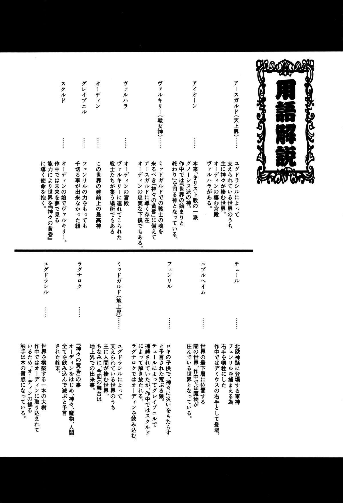 Shikyuu Yuugi 195