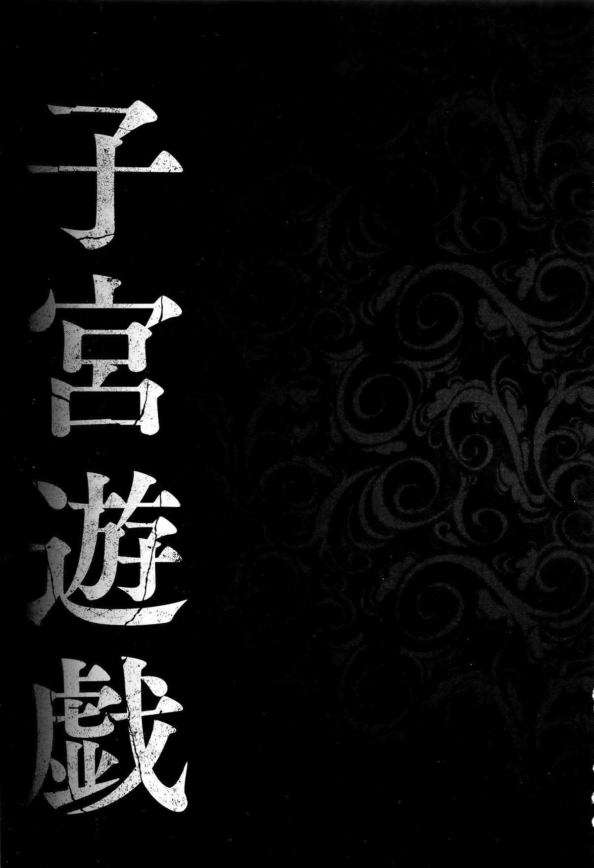 Shikyuu Yuugi 5