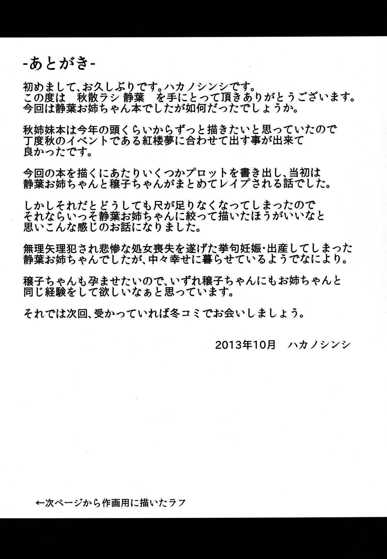 Aki Chirashi Shizuha 31