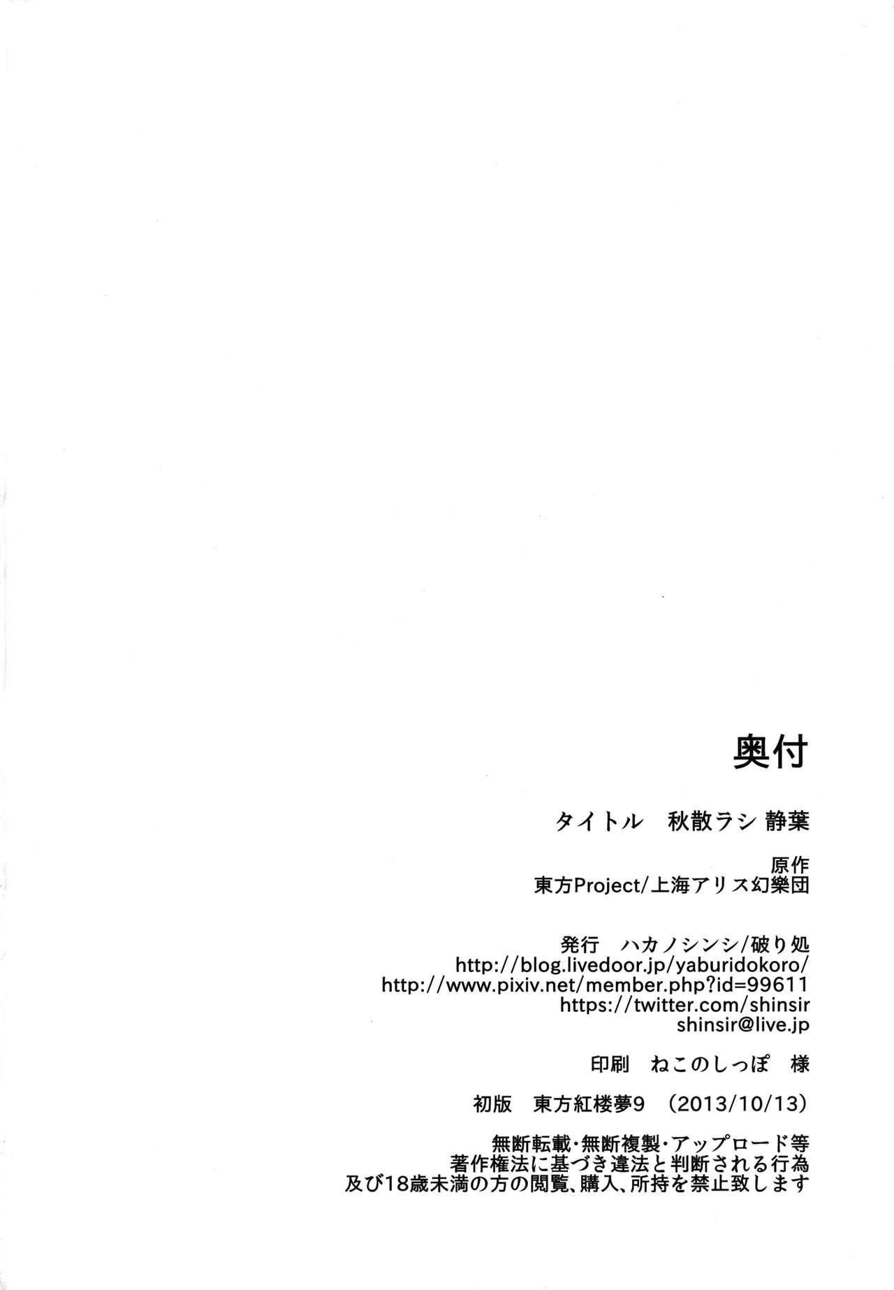 Aki Chirashi Shizuha 34