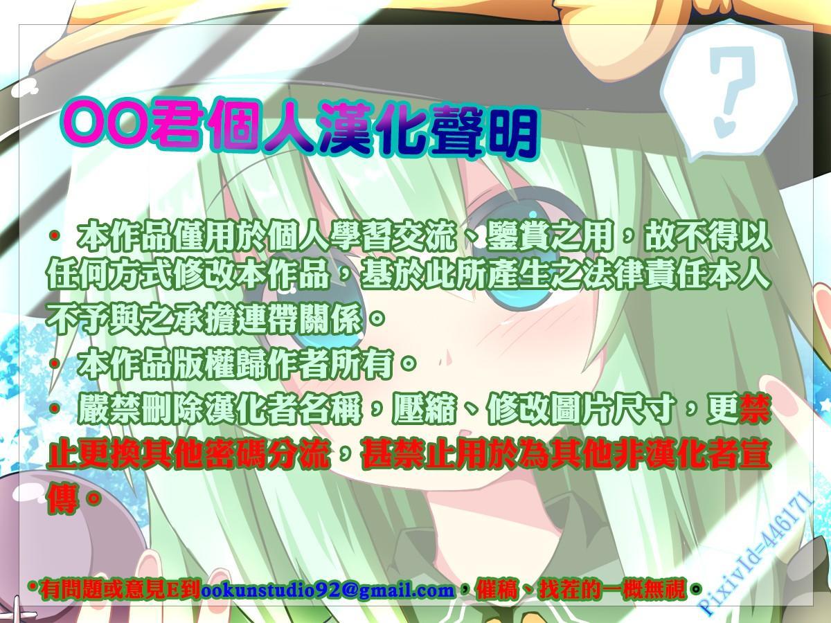 Aki Chirashi Shizuha 37