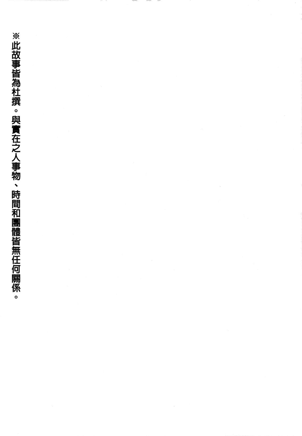 Aki Chirashi Shizuha 4