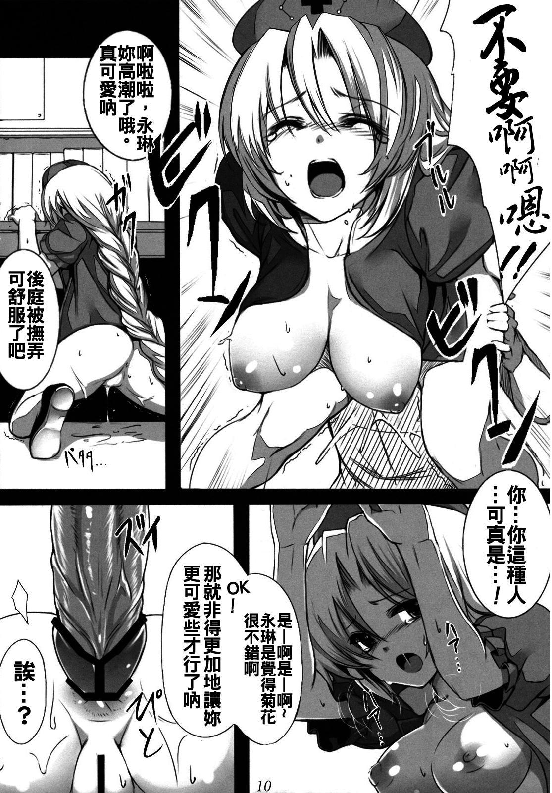 Shinsatsu Jikan Go 10