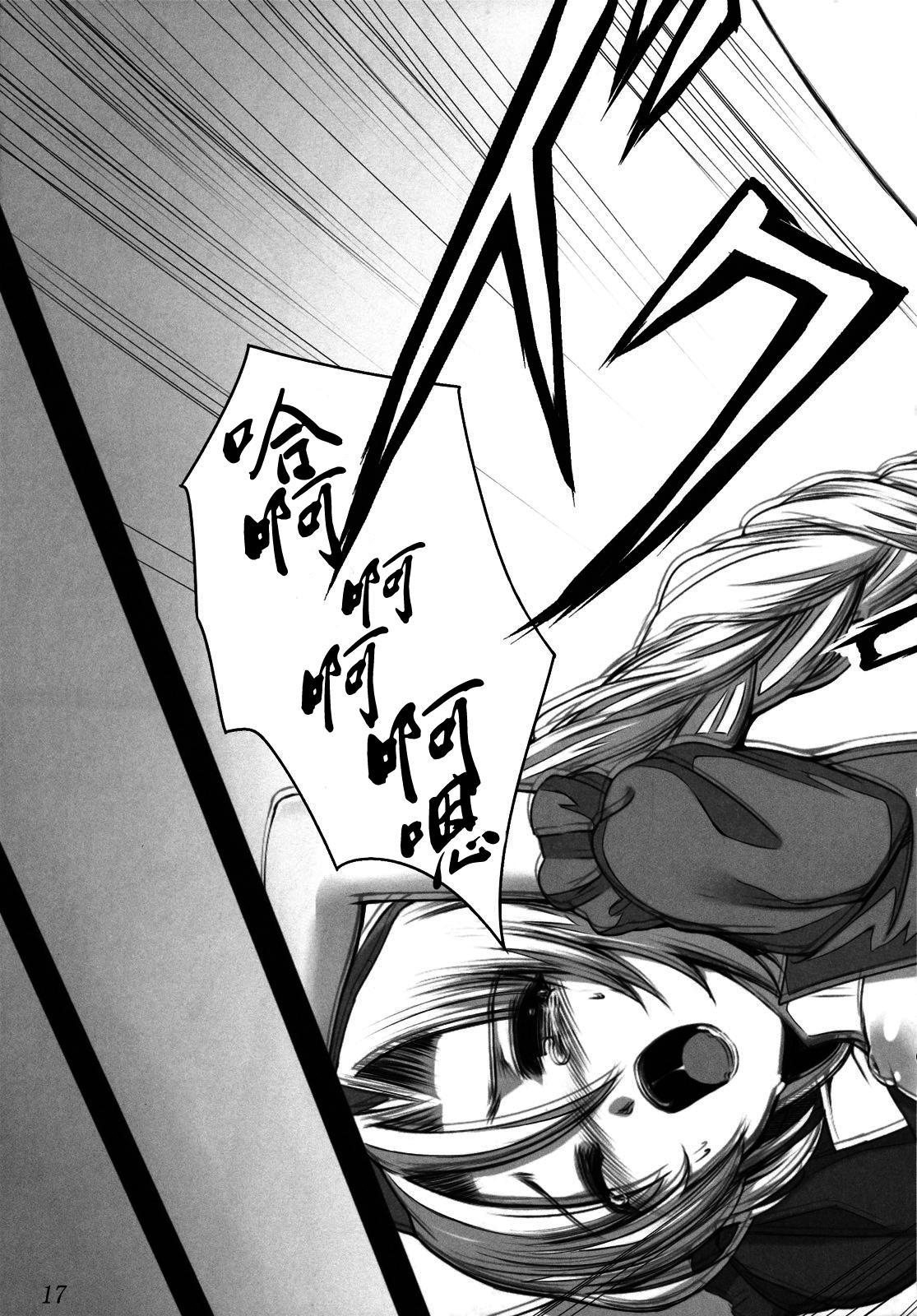 Shinsatsu Jikan Go 17